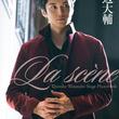 ミュージカル界の気鋭、渡辺大輔 初の舞台写真集『La scene Daisuke Watanabe Stage Photobook』2018年9月7日発売!