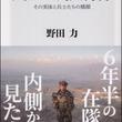 角川新書9月の新刊! アフガニスタン戦争も経験した日本人元兵士が内部を告白した『フランス外人部隊』、心屋仁之助最新刊『強がらない。』など計4作品