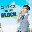 韓国の国民的 MC ユ・ジェソク出演!賞金 100 万ウォンをかけた即席街頭クイズショー!「ユ・クイズ ON THE BLOCK」11 月 30 日 日本初放送スタート!!