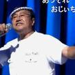 【津軽のエミネム】吉幾三が歌う魔改造された「俺ら東京さいぐだ」がヤバすぎる!