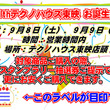 テクノハウス東映、今週末に満31歳のお誕生会セールを開催!