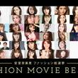 Zeebra、白石麻衣、鈴木愛理ら45組が安室奈美恵のファッションを語る