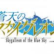 累計150万DL以上の人気ゲーム「スカイガレオン」シリーズ最新作『蒼天のスカイガレオン』の配信決定!