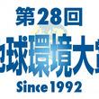 「第28回地球環境大賞」募集開始