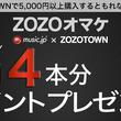 『music.jp』が「ZOZOオマケ」に初登場