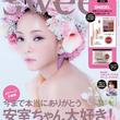 安室奈美恵、ファッション誌見納めは「sweet」生花ドレス&41P大特集で最後飾る