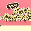 人気声優・吉野裕行さんのニコニコチャンネル『ラジオ よっちんの今夜ウチこいよ!』9月10日オープン!