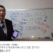 【動画】ニコニコ生放送の有名配信者がドワンゴを下請法違反で提訴