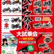 国内外7ブランドが参加するバイク試乗イベントを開催-T.D.S.バイク祭り大試乗会-