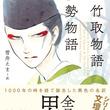 古典をBL化した現代語訳シリーズ創刊「竹取物語 伊勢物語」はヤマシタトモコが装画