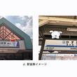 東武春日部駅の発車メロディが『オラはにんきもの』になります!
