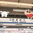 『クレヨンしんちゃん』代表曲、春日部駅の発車メロディーに 10月変更
