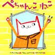 愛猫家は閲覧注意! 猫可愛がりされてるネコの本音炸裂絵本 『ぺちゃんこ ねこ』発売!