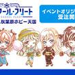 『ハイスクール・フリート』のデフォルメAni-Art缶バッジなど、アイテム6種の受注を開始!!アニメ・漫画のオリジナルグッズを販売する「AMNIBUS」にて