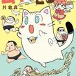 「ペン太のこと」片倉真二が描く、子猫×女子高生×相撲部屋「ムギのころ」1巻