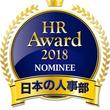 AI面接サービスSHaiNが「HRアワード2018」プロフェッショナル部門で入賞