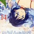 小川麻衣子「ひとりぼっちの地球侵略」ゲッサンで完結、6年半の連載に幕