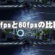 「PSO2 クラウド」,アップデートで描画速度を60fpsに改善。これまでの映像との比較動画が公開に
