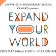 演出振付家MIKIKO、アートディレクター吉田ユニ、BiSHメンバーが公開レコーディング「INDEPENDENCE」をテーマに豪華ゲストが続々登場!!