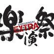 ライブ・エデュテインメント「楽演祭(ガクエンサイ)EXTRA」が大阪で開催決定! 10月13日(sat)チケット発売! 出演アーティストはKANと秦 基博!