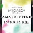「メガロス日比谷シャンテ」9月15日グランドオープン
