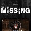 『The MISSING - J.J.マクフィー ルドと追憶島 -』の配信日が2018年10月11日に決定、キャラクターの情報も初公開