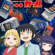 「ハイスコアガール」BD/DVD、特典に下村陽子の劇伴やゲームプレイ動画集