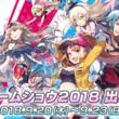 「戦国炎舞 -KIZNA-」を運営するサムザップの新作スマートフォンゲーム「東京ゲームショウ2018」にてスペシャルステージイベントの実施を決定!