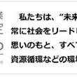 「高層ZEH-M (ゼッチ・マンション)実証事業」に当社の分譲マンション「(仮称)プレミスト稲川三丁目」が採択されました(ニュースレター)
