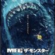 「MEG ザ・モンスター」は21世紀の「白鯨」巨大サメVSステイサム全力バトル