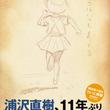 浦沢直樹、11年ぶりに「週刊ビッグコミックスピリッツ」で新連載