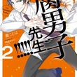 『腐男子先生!!!!!』が恋のレクチャー!? 声優 田丸篤志と花村ゆみりが共演。小説&コミックス購入で限定オーディオドラマが視聴できます!
