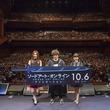 「ソードアート・オンライン」第3期最速上映実施、松岡禎丞が茅野愛衣の演技絶賛