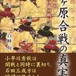 衝撃の関ヶ原合戦の真実。小早川秀秋は「超高速」で裏切ってた、日和見じゃなかった!家康タモリに教えたい