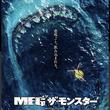 「MEG ザ・モンスター」古代の海の底からメガロドンが浮かんで来た