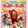 ラルフとヴァネロペがゲームの裏側で大活躍!ディズニー「シュガー・ラッシュ」MovieNEX発売