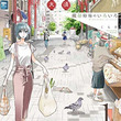 名古屋で暮らす4人姉妹の等身大な日々描く「織部姉妹のいろいろ」1、2巻同発