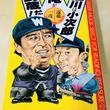 1987年10月3日、大洋・遠藤一彦が三塁に走ったあの日のこと