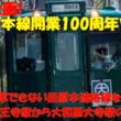 「田原本線開業100周年ツアー」普段は乗車できない田原本線連絡線!