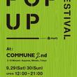 世界最大のECプラットフォームShopifyが2日間限定大型ポップアップストアを開催!「Pop Up Festival @COMMUNE2ND powered by Shopify」