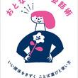 子育てママの人付き合いの悩みに効く魔法のフレーズ100 『「捨てる!」技術』の辰巳渚さん最後の著作、発売!