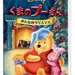 心に残るホリデームービーの決定版!「ディズニーのスペシャル・クリスマス」「くまのプーさん/みんなのクリスマス」DVD