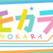 「トモカラ!!!」第4回が9月19日に放送 – 出演者は郁原ゆう・平山笑美・末柄里恵の3人!