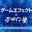 『真・北斗無双』など、有名タイトルを手掛けたクリエイターが解説!9/28(金)開催 ゲームエフェクト×デザイン塾~UnityパーティクルシステムShurikenでのエフェクト制作~