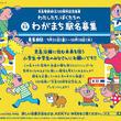 京急、46駅の新名称案募集 産業道路駅は改称、ほか数駅も検討へ 小中学生対象