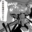 『A.O.Z Re-Bootガンダム・インレ-くろうさぎのみた夢-』(作画:藤岡建機)最新話を更新!