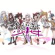 『あかねさす少女』ゲームPV解禁・記念キャンペーンのお知らせ