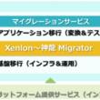 TIS、脱メインフレーム後のリノベーションメニューを拡充した『Xenlon~神龍 モダナイゼーションサービス』を提供