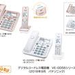 デジタルコードレス電話機「RU・RU・RU」VE-GD56シリーズを発売