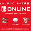 『Nintendo Switch Online』開始 ファミコン20タイトル遊び放題